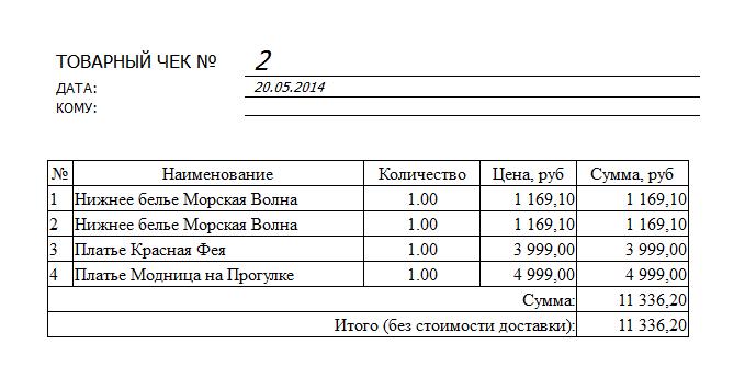Товарный чек в битрикс состав комплекта битрикс