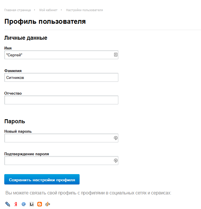 Битрикс профили пользователей система взаимоотношения с клиентами crm