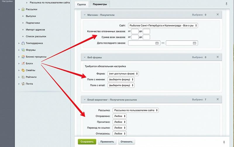Битрикс изменить email crm битрикс 24 api