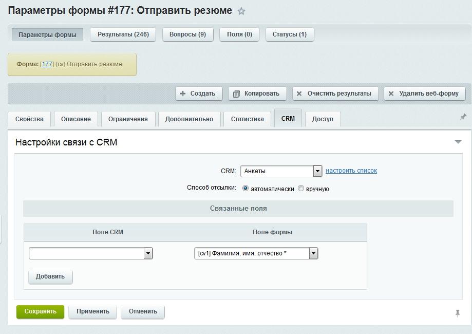 Crm bitrix24 веб форма как в битриксе сделать форму обратной связи