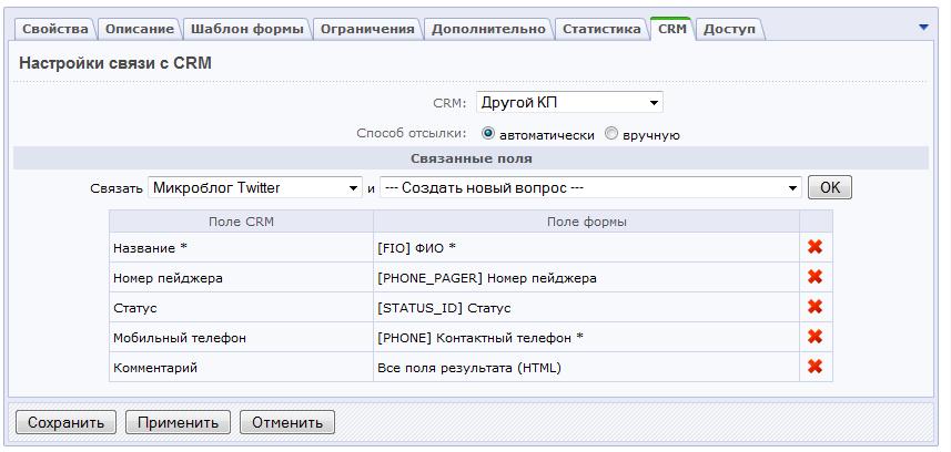 Битрикс веб формы несколько файлов папка с сессиями битрикс