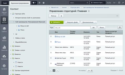 Сайт на 1 с битрикс пример смс сервис битрикс