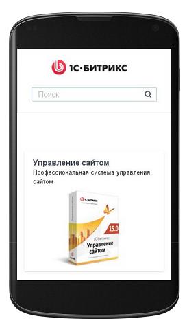 Битрикс отключить мобильную версию сайта битрикс смс рассылка