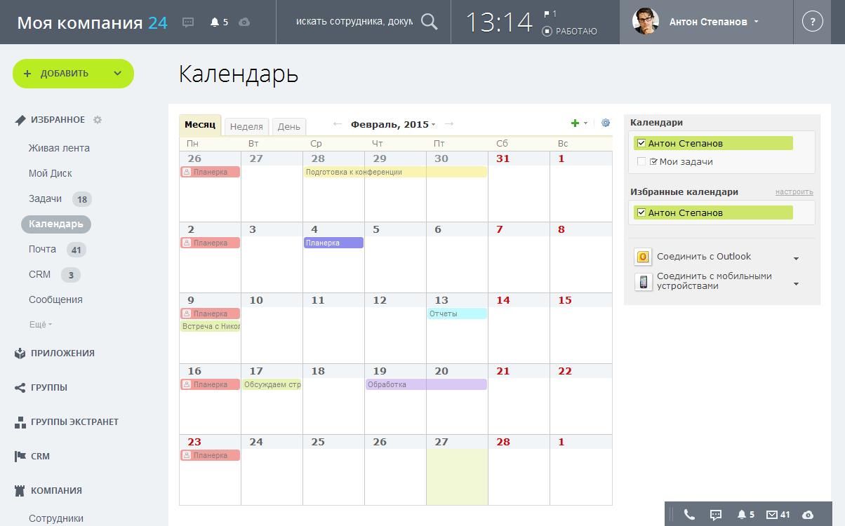 Битрикс календарь праздников создание сайта в битриксе видео