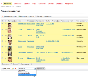 Событие из списка контактов CRM