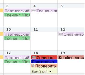 События CRM в Календаре