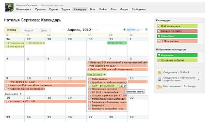 Битрикс и exchange календарь amocrm хвосты в заявках