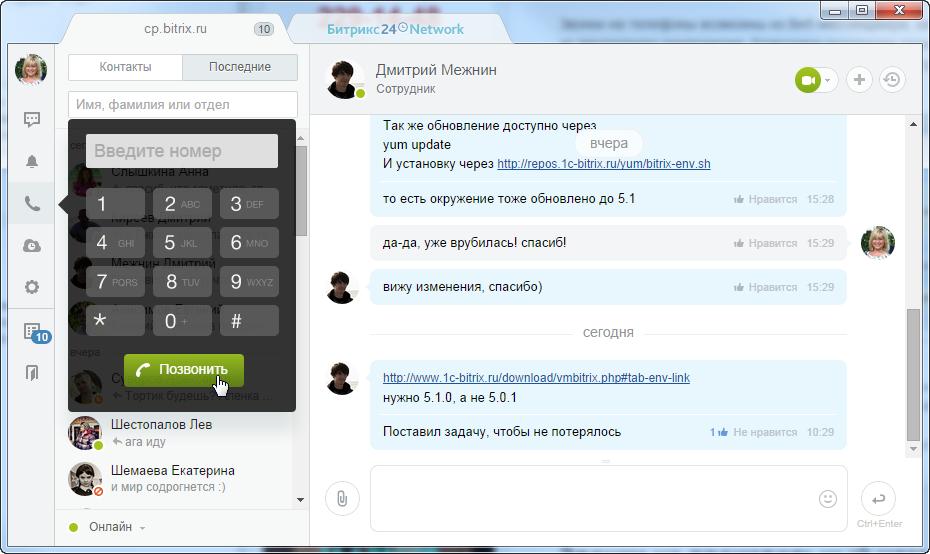 Битрикс портал телефония chat2desk amocrm