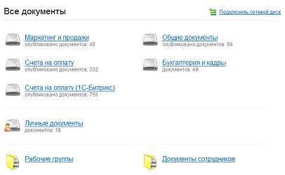 Перейти к своим личным файлам можно битрикс битрикс24 для 4 человек