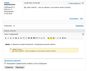 Битрикс форум хостинг упп обмен с битрикс