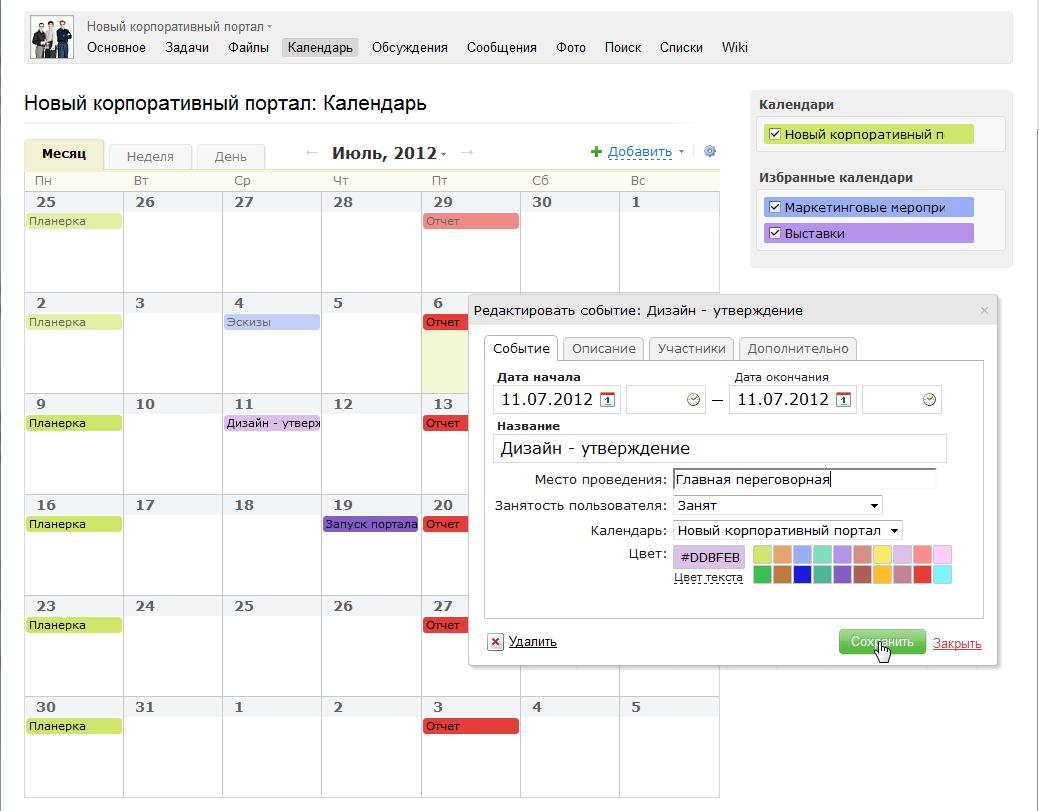 Календарь битрикс24 виртуальную машину битрикса