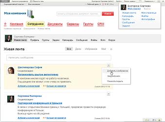 Битрикс сервис идей создать портал битрикс 24
