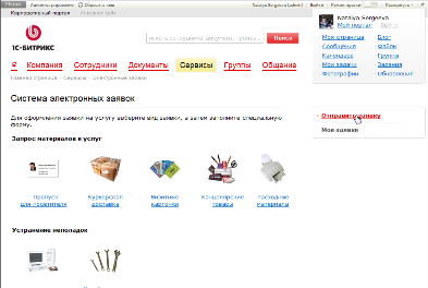Заявки на сайты битрикс exchange сервер битрикс