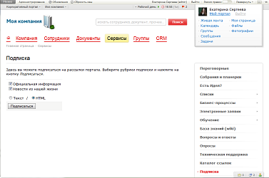 Как добавить новость на сайт в битриксе битрикс замена домена