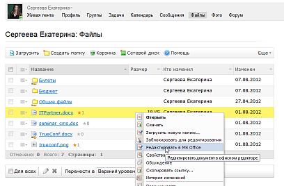 Битрикс список документов услуги интеграции amocrm