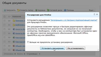 Расширения для битрикс битрикс файлы компании