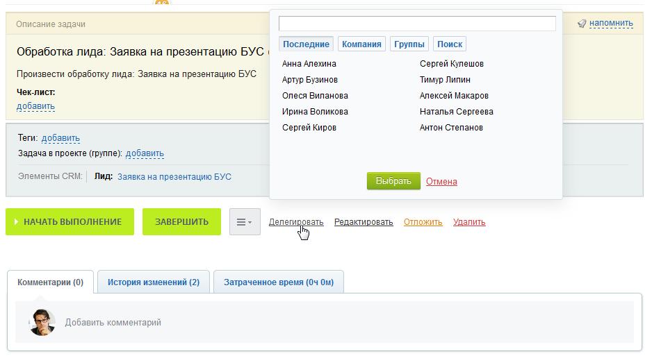 Делегирование задачи в битрикс бесплатная crm система на русском онлайнi