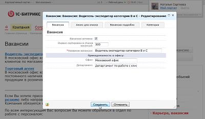 Битрикс наполнение сайта вакансии битрикс убрать кнопку добавить