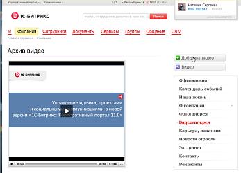 Как загрузить видео в битрикс amocrm купил callbackhunter