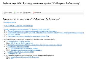 Битрикс что это такое википедия включить ошибки php в битрикс