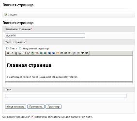 Создание главной страницы Wiki