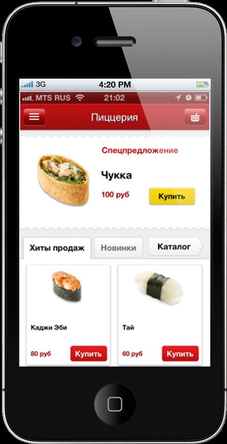 мобильное приложение онлайн диетолог
