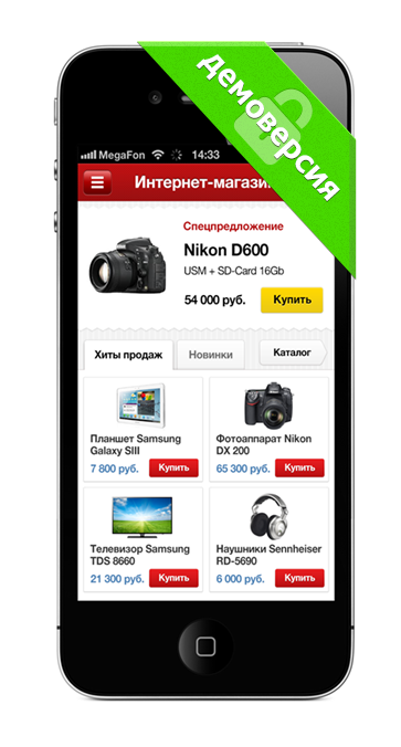 Мобильный шаблон битрикс скачать добавить пользователя битрикс