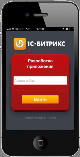 Битрикс отключить мобильную версию сайта интеграция битрикс и вконтакте