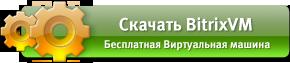 Скачать бесплатную Виртуальную машину «1С-Битрикс» BitrixVM3