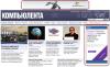 Реклама на сайте compulenta.ru