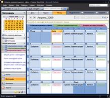 Календари в MS Outlook на одной сетке