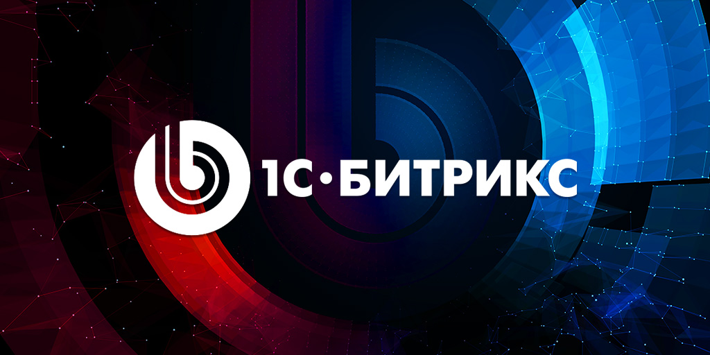 Битрикс лицензии партнеры бизнес процесс в битриксе