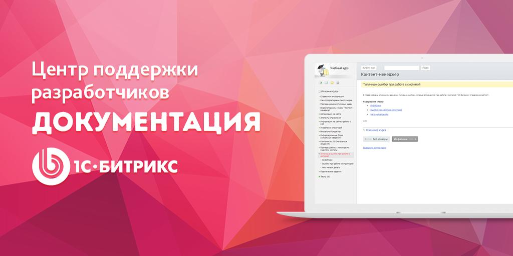 Битрикс документация разработчиков амосрм блог
