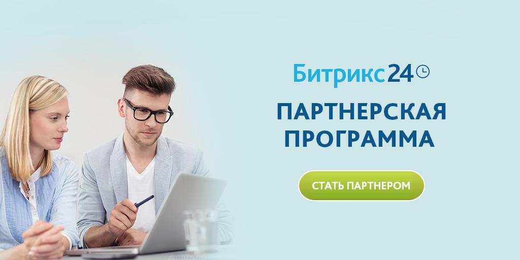 Партнерская скидка 1с битрикс crm система ukit