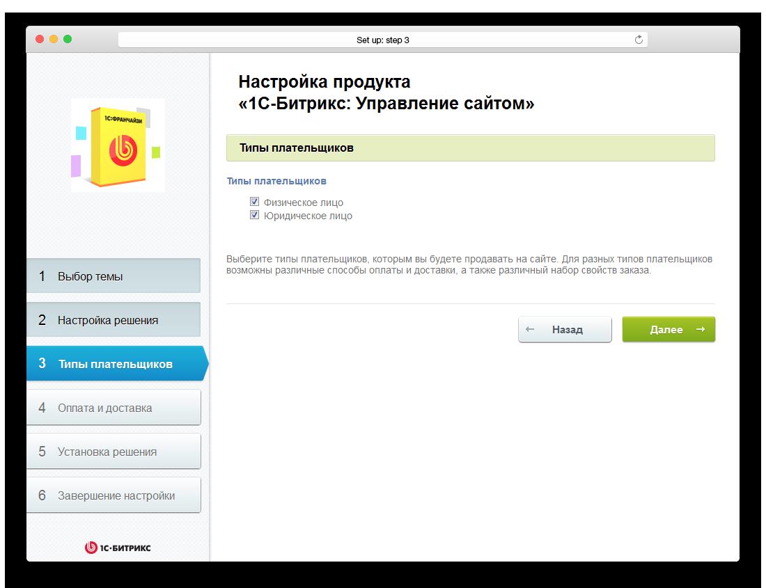 1 с битрикс официальный сайт скачать демо версию языковые версии сайта битрикс