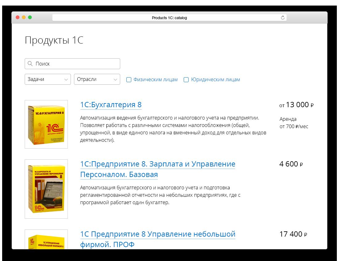 Услуги по настройке 1с битрикс и 1с что такое веб сервисы 1с