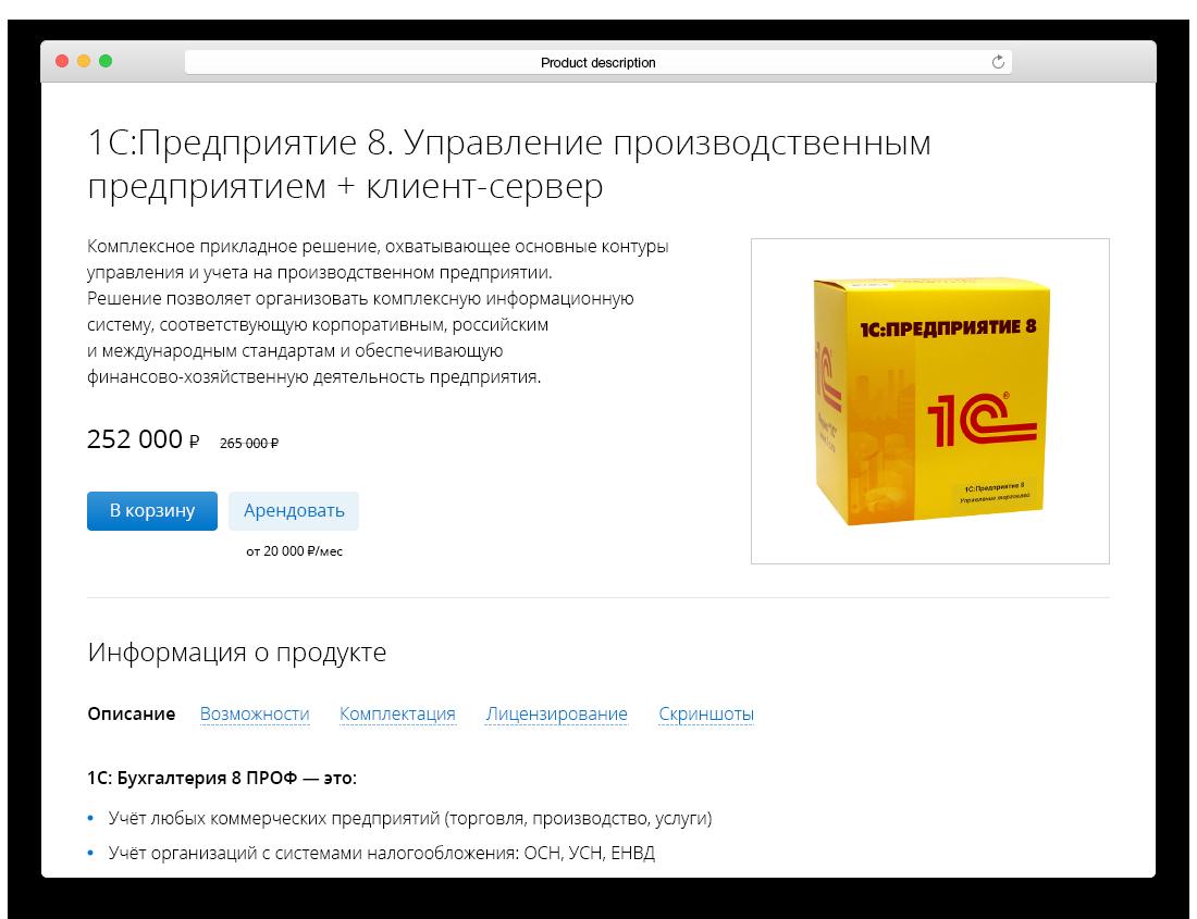 Лицензия на сайт 1с битрикс это экспорт пользователей из битрикс