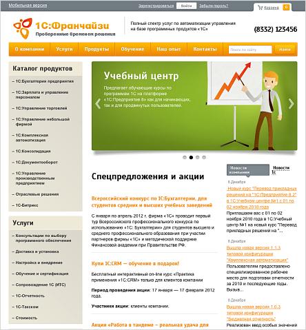 1С-Битрикс: Информационный портал