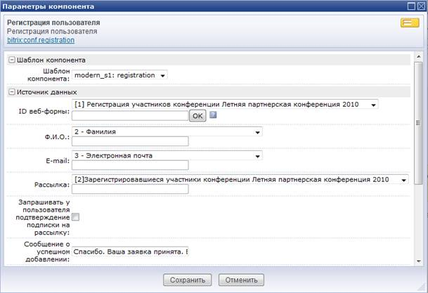 Регистрация пользователя в 1с битрикс инструкция к crm битрикс