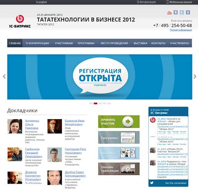 1С-Битрикс: Сайт конференций