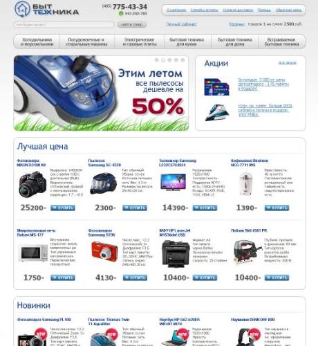 Шаблон сайта битрикс интернет магазин шаблон для битрикс 1с