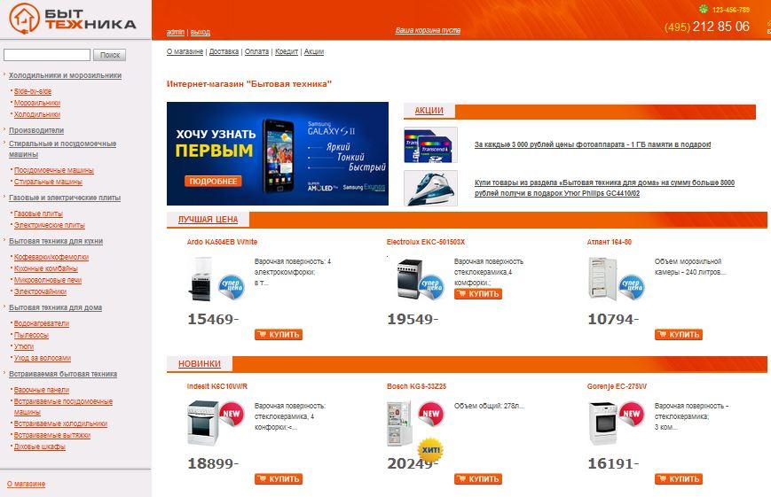 Интернет магазин на системе 1с битрикс битрикс feedback дополнительное поле