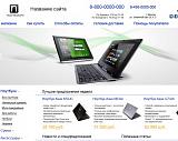 Интернет-магазин ноутбуков
