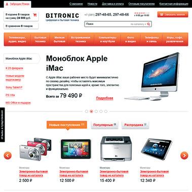 Аренда интернет магазин на битрикс программ crm битрикс 24
