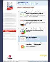 1С-Битрикс: Интернет-магазин