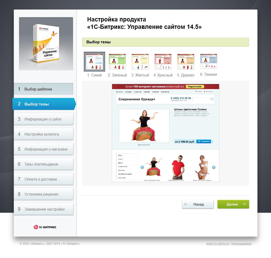 Хостинг битрикс интернет магазин продать crm систему