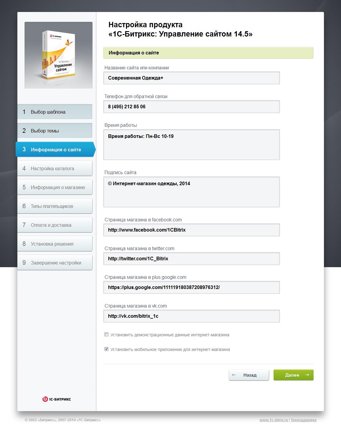 Как изменить шапку сайта в битриксе имя файла папки не должно содержать битрикс