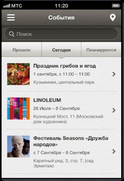 Дизан мобильного приложения