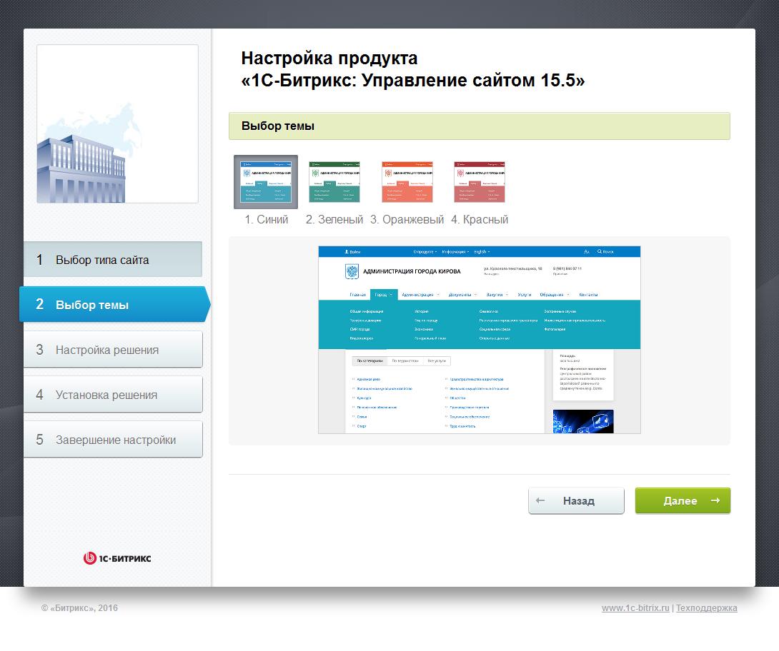 Как наполнять сайт на битрикс портал битрикс примеры