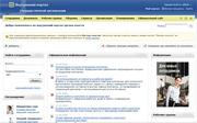 Демонстрационный контент внутреннего портала государственной организации